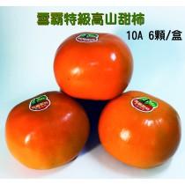 雪霸特級富有甜柿
