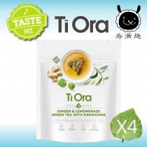 Ti Ora卡哇卡哇檸檬草薑茶x4袋